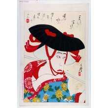 右田年英: 「三升合姿 葛の葉」 - 演劇博物館デジタル