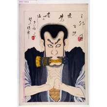 Migita Toshihide: 「三升合姿 文覚」 - Waseda University Theatre Museum