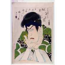Migita Toshihide: 「三升合姿 松王」 - Waseda University Theatre Museum