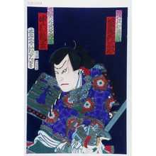 Adachi Ginko: 「悪七兵衛景清 坂東彦三郎」「三保の谷四郎国俊 中村翫雀」 - Waseda University Theatre Museum