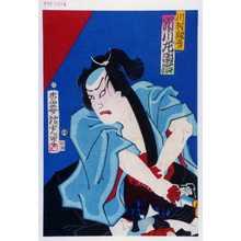 Adachi Ginko: 「川村靭負 市川左団次」 - Waseda University Theatre Museum