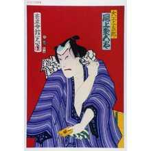 Adachi Ginko: 「大工与五郎 尾上菊五郎」 - Waseda University Theatre Museum