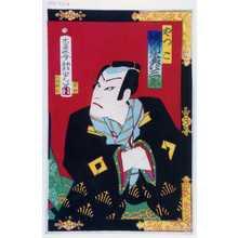 Adachi Ginko: 「やっこ 坂東彦三郎」 - Waseda University Theatre Museum