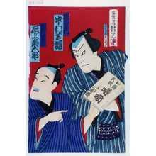 Adachi Ginko: 「源右衛門 中村芝翫」「番頭善六 尾上菊五郎」 - Waseda University Theatre Museum
