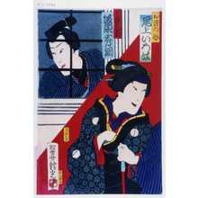 Adachi Ginko: 「お染の母 尾上いろは」「丁稚久松 坂東秀調」 - Waseda University Theatre Museum