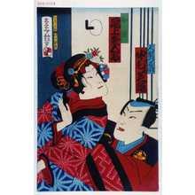 Adachi Ginko: 「人形つかい 中村芝翫」「お染 尾上菊五郎」 - Waseda University Theatre Museum