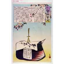 小林清親: 「日本万歳 百撰百笑」「支那土産 骨皮道人」 - 演劇博物館デジタル
