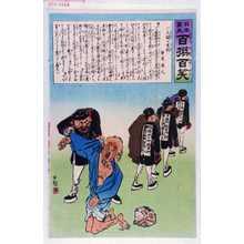 小林清親: 「日本万歳 百撰百笑」「人間の皮剥 骨皮道人」 - 演劇博物館デジタル