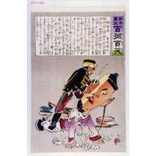 小林清親: 「日本万歳 百撰百笑」「厚い面の皮 骨皮道人」 - 演劇博物館デジタル