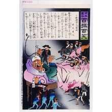Kobayashi Kiyochika: 「日本万歳 百撰百笑」「李鴻章の大頭痛 骨皮道人」 - Waseda University Theatre Museum