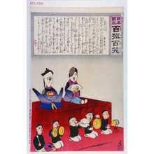 Kobayashi Kiyochika: 「日本万歳 百撰百笑」「支那人形 骨皮道人」 - Waseda University Theatre Museum