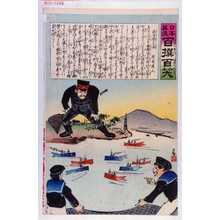 小林清親: 「日本万歳 百撰百笑」「威海術の大漁 骨皮道人」 - 演劇博物館デジタル
