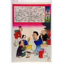 小林清親: 「日本万歳 百撰百笑」「自業自得 骨皮道人」 - 演劇博物館デジタル