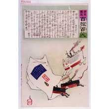 小林清親: 「日本万歳 百撰百笑」「袋の鼠 骨皮道人」 - 演劇博物館デジタル