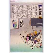 小林清親: 「日本万歳 百撰百笑」「頓智盗難除 骨皮道人」 - 演劇博物館デジタル