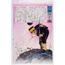小林清親: 「日本万歳 百撰百笑」「飛だ老大国 骨皮道人」 - 演劇博物館デジタル