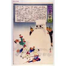 小林清親: 「日本万歳 百撰百笑」「清兵の冷かされ 骨皮道人」 - 演劇博物館デジタル