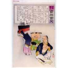 Kobayashi Kiyochika: 「日本万歳 百撰百笑」「漢兵の切腹 骨皮道人」 - Waseda University Theatre Museum