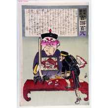 Kobayashi Kiyochika: 「日本万歳 百撰百笑」「木偶の坊 骨皮道人」 - Waseda University Theatre Museum