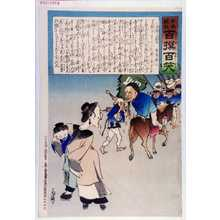 Kobayashi Kiyochika: 「日本万歳 百撰百笑」「退将の送別会 骨皮道人」 - Waseda University Theatre Museum