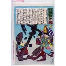 小林清親: 「日本万歳 百撰百笑」「龍宮の騒ぎ 骨皮道人」 - 演劇博物館デジタル