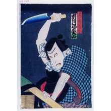 竹葉堂: 「せった直し長五郎 市川小団次」 - Waseda University Theatre Museum
