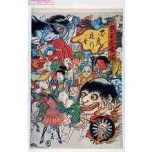 玉国: 「画来西遊記」「百鬼夜行ノ図」 - Waseda University Theatre Museum