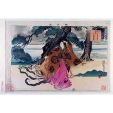 Tsukioka Kogyo: 「都の錦」「羽衣 常磐津連中 長唄囃子連中」 - Waseda University Theatre Museum