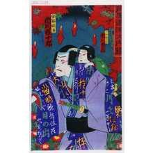 Utagawa Kunisada: 「芦屋道満大内鑑」「一子童子 市川ぼたん」「阿部保名 市川権十郎」 - Waseda University Theatre Museum