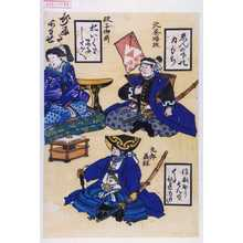 Unknown: 「すがたあわせ」「北条時政」「九郎義経」「北条政子」 - Waseda University Theatre Museum