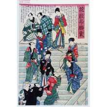 無款: 「花競昇勝業」 - 演劇博物館デジタル