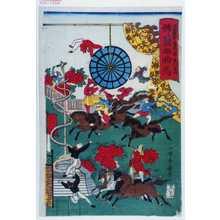 Utagawa Kuniteru: 「浅草観音境内ニ於テ興行仕候 仏蘭西曲馬」 - Waseda University Theatre Museum