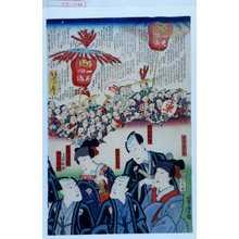 Utagawa Yoshitora: 「岩井粂三郎」「沢村訥升」「市村羽左衛門」「坂東三津五郎」「中村福助」 - Waseda University Theatre Museum
