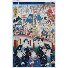 Utagawa Yoshitora: 「市川九蔵」「河原崎権十郎」「沢村田之助」「坂東彦三郎」「市川八百蔵」 - Waseda University Theatre Museum