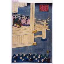 芳形: 「鎌倉殿御能興行之図」 - Waseda University Theatre Museum