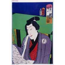 Utagawa Kuniaki: 「白井権八 沢村田の助」 - Waseda University Theatre Museum