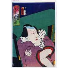 Utagawa Kuniaki: 「五尺染五郎 坂東彦三郎」 - Waseda University Theatre Museum