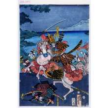 Utagawa Yoshitora: 「権太郎光貞」「厨川次郎太夫安部貞任」 - Waseda University Theatre Museum
