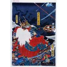 Utagawa Kunitsuna: 「武田晴信入道信玄」「板垣駿河守」 - Waseda University Theatre Museum