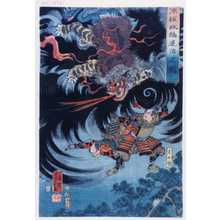 Utagawa Yoshikazu: 「源頼政鵺退治之図」「丁七唱」 - Waseda University Theatre Museum