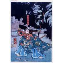 Utagawa Yoshikazu: 「源三位頼政」 - Waseda University Theatre Museum