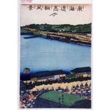 歌川貞秀: 「東海道高輪風景」 - 演劇博物館デジタル