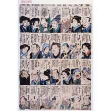 Utagawa Yoshitora: 「当世見立百面相」 - Waseda University Theatre Museum
