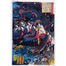 Utagawa Yoshitora: 「西海蜑女水底ニ入テ平家ノ一族ニ見」「文治元年平家の☆源氏のために利を失ひ 安徳帝を始二位の尼公宝物を携へ一門のこらず西海に沈没す 依て三種の神宝欠たることを憂ひ☆海人間に令して海底をくまなく探求めしむるに平氏の一ぞく幼帝を守護し奉るに逢い同三年宝物安芸の国より上」「安徳天皇」「一周侍ノ局」「平宰相経盛」「門脇中納言教盛」「越中二郎盛俊」「三位中将平資盛」「小松中将有盛」 - Waseda University Theatre Museum