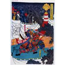 Utagawa Yoshitora: 「文治五年源頼朝郷奥州奥州征伐ノ図」「大串小次郎重親」「西城戸太郎国衡」 - Waseda University Theatre Museum