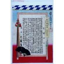 Unknown: 「河竹黙阿弥作 恋闇鵜飼燎 歌舞伎新報社 新狂言七幕ニ脚色奉御覧入候」 - Waseda University Theatre Museum