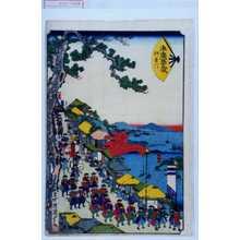 Utagawa Kunisada II: 「末広五十三次 神奈川」 - Waseda University Theatre Museum