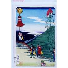 月岡芳年: 「末広五十三次 鞠子」 - 演劇博物館デジタル