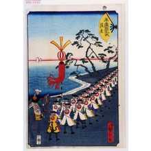 Utagawa Hiroshige II: 「末広五十三次 浜松」 - Waseda University Theatre Museum