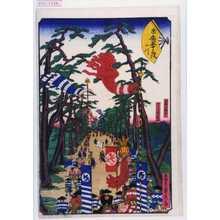 歌川貞秀: 「末広五十三次 二川」 - 演劇博物館デジタル